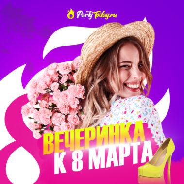 Вечеринка к 8 Марта от PartyToday.ru