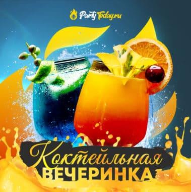 Коктейльная вечеринка от PartyToday.ru
