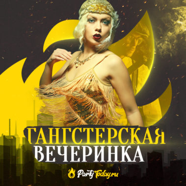 Гангстерская вечеринка в Москве PartyToday.ru