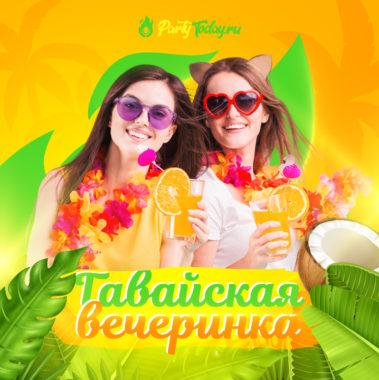 Гавайская вечеринка (еще одна) от PartyToday.ru