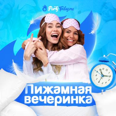 Пижамная вечеринка от PartyToday.ru