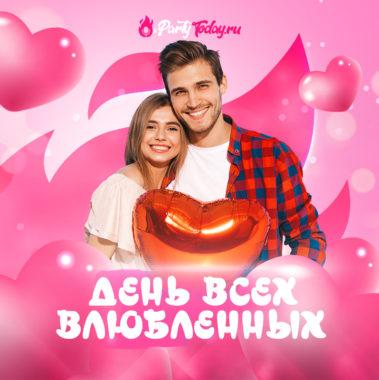 Вечеринка ко дню Святого Валентина от PartyToday.ru